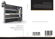 Bookcover of موسوعة الأوائل فى المكتبات