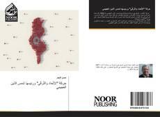 """حركة """"الإتّحاد والتّرقّي"""" ورئيسها شمس الدّين العجيمي的封面"""