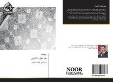 Bookcover of علم مقارنة الأديان
