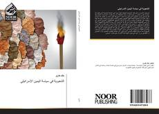 Bookcover of الشعبوية في سياسة اليمين الإسرائيلي