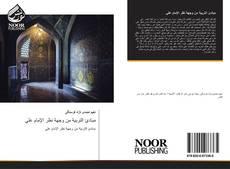 Portada del libro de مبادئ التربية من وجهة نظر الإمام علي
