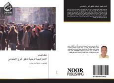 Bookcover of الاستراتيجية الوطنية لتدقيق النوع الاجتماعي