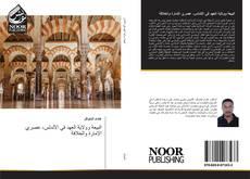 Bookcover of البيعة وولاية العهد في الأندلس، عصري الإمارة والخلافة