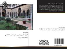Bookcover of الهدايا الترويحية في مجتمع الغرب الإسلامي