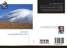 Bookcover of اﻷراضـﻲ اﻟﻤﺘﺄﺜرة ﺒﺎﻟﻤﻠوﺤﺔ ﻓﻲ ﺴورﯿﺔ