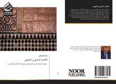Bookcover of التكامل المعرفي والمنهجي