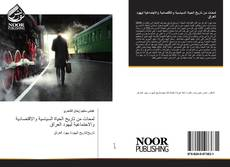 Couverture de لمحات من تاريخ الحياة السياسية والاقتصادية والاجتماعية ليهود العراق