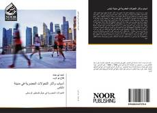 أسباب وآثار التحولات الحضرية في مدينة نابلس kitap kapağı