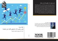 Bookcover of قياس وتقويم الأداء الوظيفي للأفراد في المنظمة