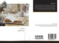 Bookcover of علم المصطلح