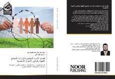 Buchcover von قضايا الأسرة المعاصرة قرارات المجامع الفقهية وقوانين الأحوال الشخصية