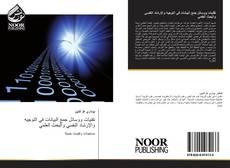 Bookcover of تقنيات ووسائل جمع البيانات في التوجيه والإرشاد النفسي والبحث العلمي