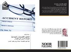 Bookcover of التكاليف الاقتصادية و الاجتماعية لحوادث المرور في الجزائر