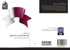 Обложка قطر نُقطة الضّوء في عتمة الخليج