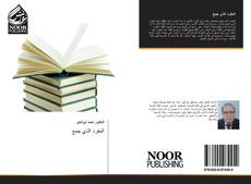 Bookcover of المفرد الذي جمع مصححا ومكسرا في القران الكريم