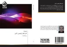 Bookcover of المراهقة والحصن الآمن