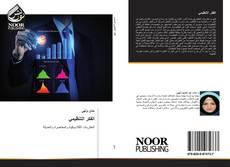 Bookcover of الفكر التنظيمي