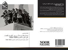 Обложка سياسة جاك سوستال وروبير لاكوست للقضاء على الثورة التحريرية 1956-1958