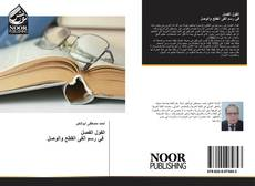 Bookcover of اﻟﻘﻮﻝ ﺍﻟﻔﺼﻞ في ﺭﺳﻢ ﺃﻟﻔﻰ ﺍﻟﻘﻄﻊ ﻭﺍﻟﻮﺻﻞ