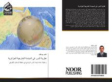 Portada del libro de نظرية الدور في السياسة الخارجية الجزائرية