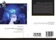 Portada del libro de أثر الخطاب الديني والخطاب السياسي على الثقافة الأمنية