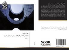 Copertina di طراحی آکادمی هنرهای رزمی در شهر تبریز