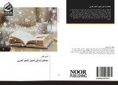 Bookcover of محاضرات في أصول النحو العربي