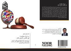 Copertina di دراسات معاصرة في القانون الدولي العام