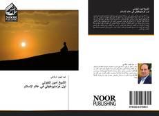 Portada del libro de الشيخ أمين الخولي أول هِرْمِنيوطيقي في عالم الإسلام