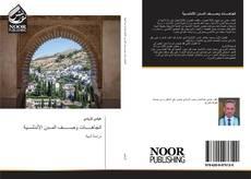Bookcover of اتجاهـــــات وصــــــف المــدن الأندلســية