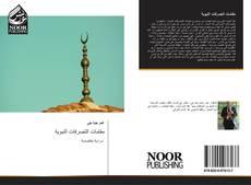 Bookcover of مقامات التصرفات النبوية