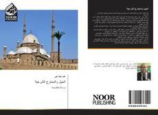 Bookcover of الحيل والمخارج الشرعية