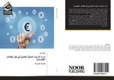 إدارة الأزمات المالية العالمية في ظل التكتلات الاقتصادية kitap kapağı