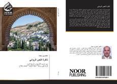 Bookcover of ذاكرة النص الروائي