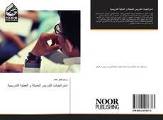 استراتجيات التدريس الحديثة و العملية التدريسية的封面