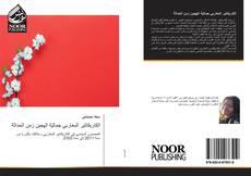 Bookcover of الكاريكاتير المغاربي جماليّة الهجين زمن الحداثة