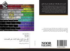 تأثير مواد البناء ونظم الإنشاء على إقتصاديات مشروعات التشييد kitap kapağı