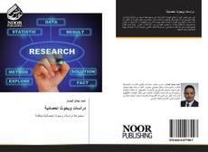 Copertina di دراسات وبحوث إحصائية