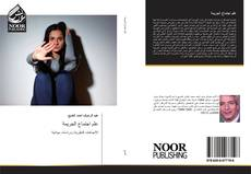 Bookcover of علم اجتماع الجريمة