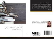 الأبعاد التداولية عند عبد القاهر الجرجاني kitap kapağı