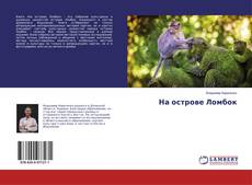 Bookcover of На острове Ломбок