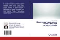 Bookcover of Кинетика и механизмы газоразрядной полимеризации
