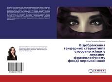 Обложка Відображення гендерних стереотипів стосовно жінки у лексико-фразеологічному фонді перської мови