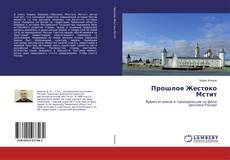 Bookcover of Прошлое Жестоко Мстит