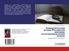 Bookcover of Университетские уставы Российской империи: источниковедческий анализ