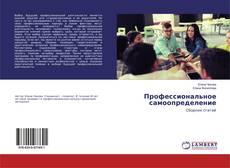 Bookcover of Профессиональное самоопределение