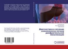 Обложка Диагностика и лечение эхинококкоза печени диафрагмальной локализации