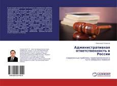 Copertina di Административная ответственность в России