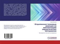 Bookcover of Отдаленные тканевые реакции на имплантацию хирургических материалов