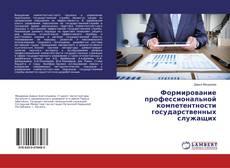 Copertina di Формирование профессиональной компетентности государственных служащих